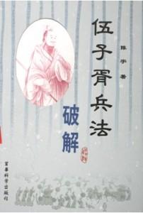 L'art de la guerre de Wu Zixu