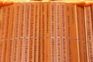 L'ordre n'est pas le point fort du texte de Sun Tzu