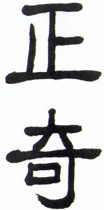 Comment les traducteurs français expliquent-ils ces deux symboles ?