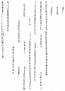 Les fragments encore exploitables du manuscrits de Yinqueshan